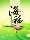 海稻(仙风稻妻)